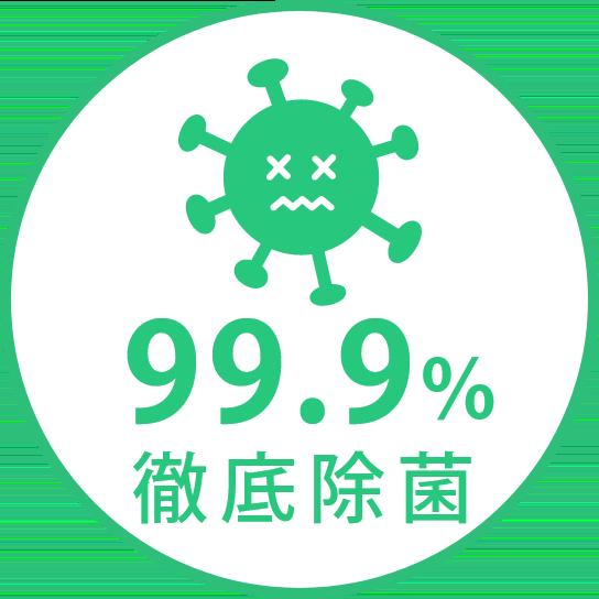 99.9%徹底除菌