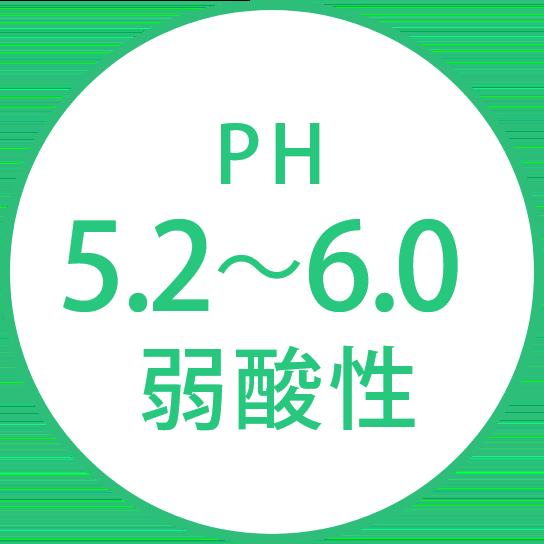 PH5.2~6.0弱酸性