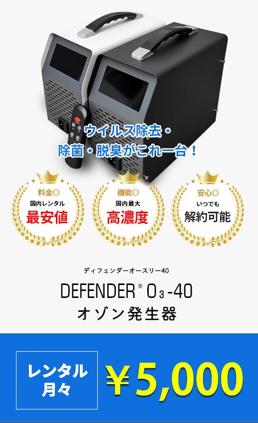 オゾン発生器DEFENDER®O₃-40(ディフェンダーオースリー40)