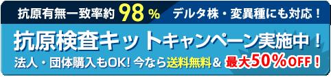 NEWGENE抗原検査キットキャンペーン